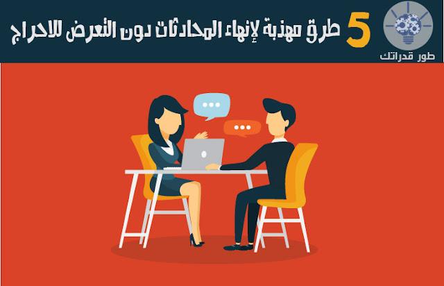 5 طرق مهذبة لإنهاء المحادثات دون التعرض للاحراج
