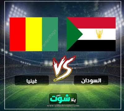 مشاهدة مباراة السودان وغينيا بث مباشر اليوم 22-3-2019 في تصفيات امم افريقيا