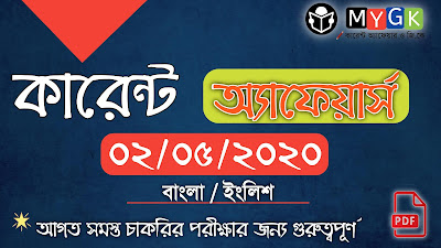 03 May 2020 Daily Current Affairs in Bengali Pdf | বাংলায় কারেন্ট অ্যাফেয়ার 2020