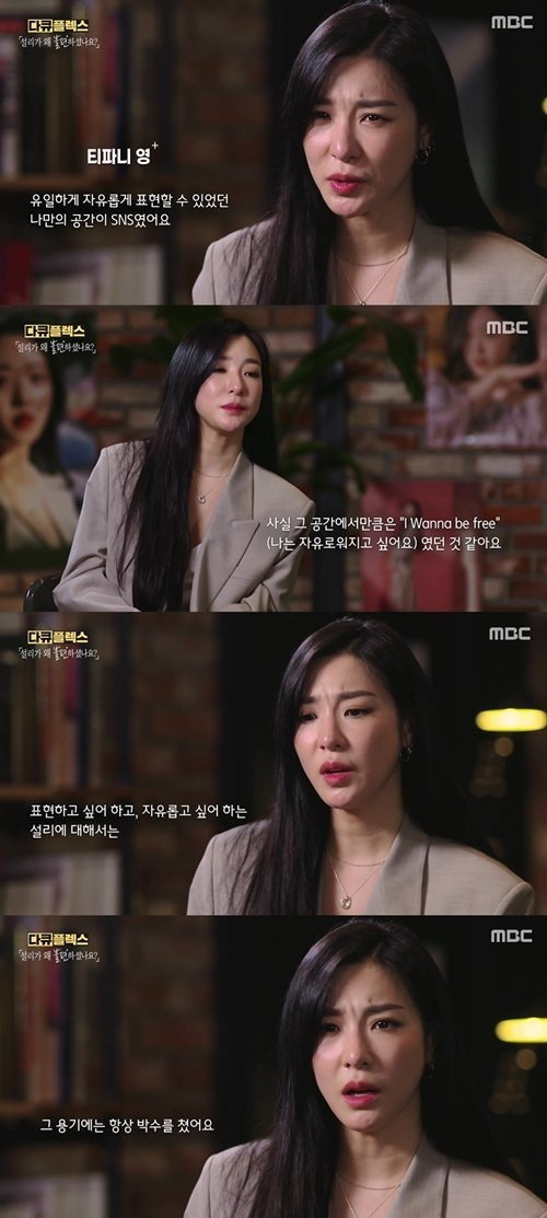 Girls' Generation's Tiffany opens up about controversy surrounding late idol star Sulli
