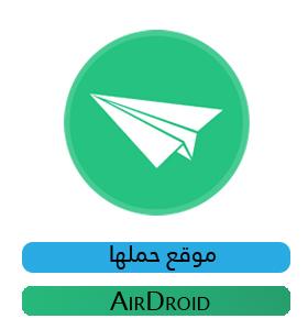 تحميل برنامج أيردرويد Download AirDroid للكمبيوتر للتحكم في أجهزة الأندرويد عن بعد