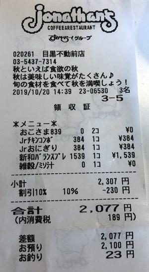 ジョナサン 目黒不動前店 2019/10/20 飲食のレシート