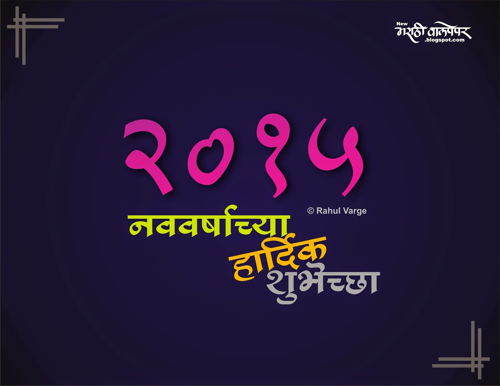 New Year 2015   New Marathi Wallpaper   Marathi Calligraphy 2015 2Bnew 2Byear 2Bmarathi 2Bwallpaper 2B1      icon18 wrench allbkg  Tags  New  year