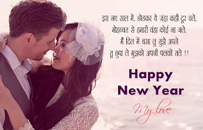 Happy new year 2020 images hd love in hindi