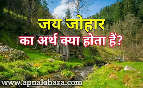 johar jharkhand meaning, jay johar meaning, meaning of johar in hindi