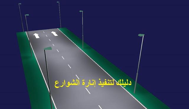 كتاب : دليلك لتنفيذ إنارة الشوارع Street Lighting