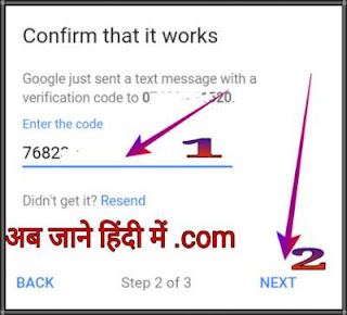 gmail_protect_verification_hacking