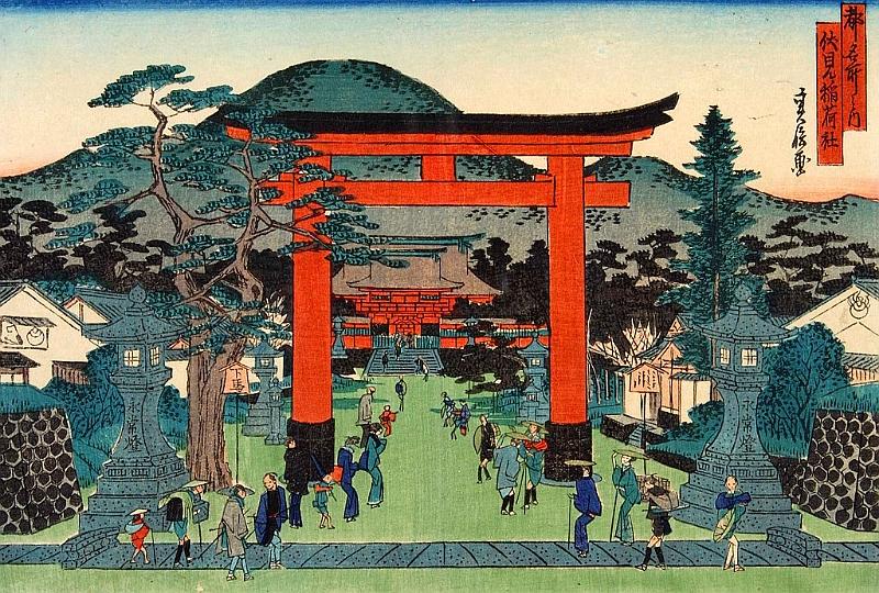 人文研究見聞録:神道の稲荷信仰
