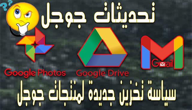 تحديثات جوجل  سياسة تخزين جديدة لمنتجات جوجل Gmail - Google Drive - Google photos