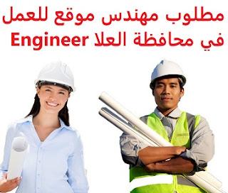وظائف السعودية مطلوب مهندس موقع  للعمل في محافظة العلا Engineer