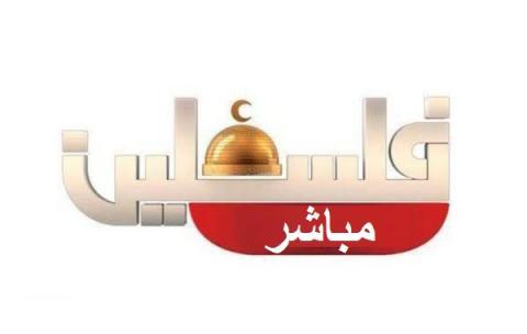 بث مباشر قناة فلسطين مباشر Live Palestine Mubashir Tv