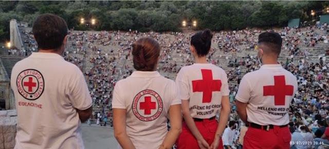 Υγειονομική κάλυψη των παραστάσεων του Αρχαίου Θεάτρου Επιδαύρου από τον Ερυθρό Σταυρό Ναυπλίου