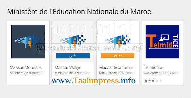 تحميل تطبيقات مسار Massar Mobile : مسار مدرس Massar Moudaris مسار متمدرس Massar Moutamadris مسار ولي Massar Waliye