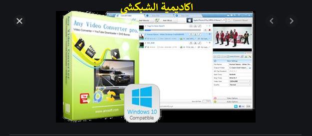 تنزيل برنامج Any Video Converter Ultimate 6.0.2 مجانًا