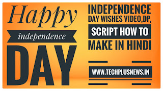 independence day wishes video,Dp, script how to make in Hindi