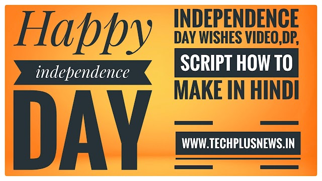independence day wishes [video,Dp, script] कैसे बनाये in Hindi