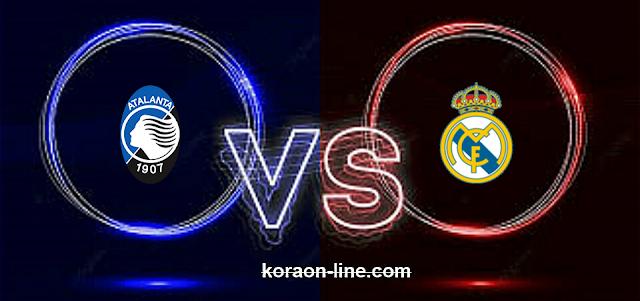 كورة اون لاين مشاهدة مباراة ريال مدريد وأتلانتا بث مباشر اليوم 16-03-2021 دوري أبطال أوروبا