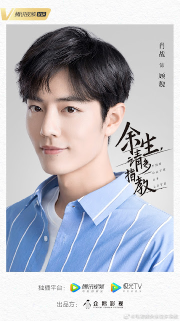 the oath of love leads Xiao Zhan