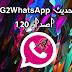 تحديث واتس اب عاصم محجوب النسخه الورديه AG2WhatsApp اصدار 1.20