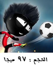 العاب كرة قدم, العاب اندرويد مهكرة, العاب رياضة, العاب اندرويد