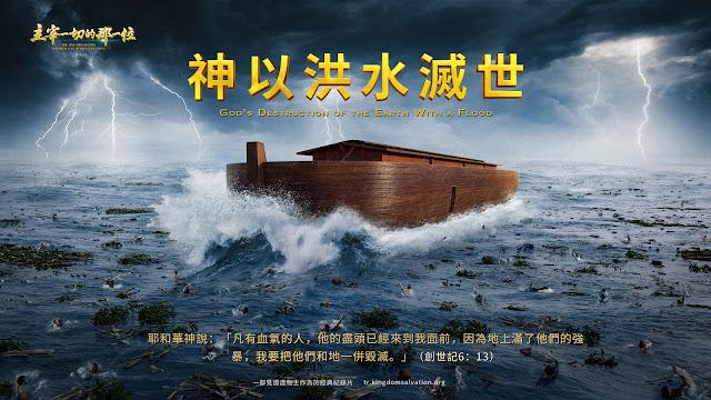 神要用洪水滅世,囑咐挪亞造方舟