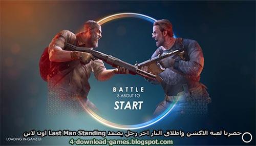 لعبة الاكشن واطلاق النار Last Man Standing