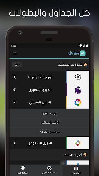 تحميل تطبيق جدول الترتيب ومواعيد المباريات تحميل برنامج جدول المباريات للكمبيوتر