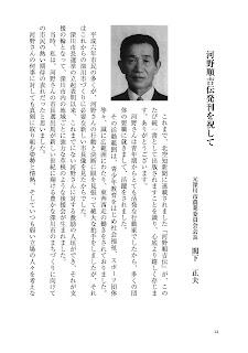 河野順吉伝発刊を祝して  元深川市農業委員会会長 関下 正夫