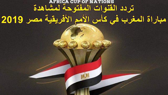 تردد القنوات المفتوحة لمشاهدة مباراة المغرب في كأس الأمم الأفريقية مصر 2019
