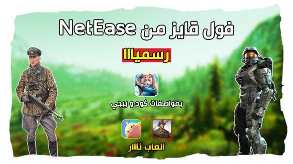 فول قايز من شركة NetEase !! لعبة جديد بمواصفات كود و ببجي موبايل | اخبار الجوال