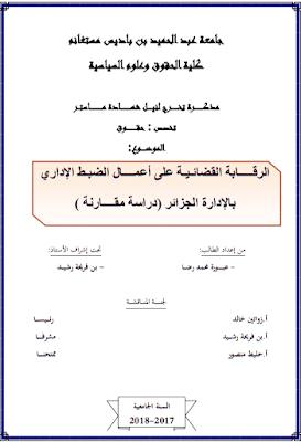 مذكرة ماستر: الرقابة القضائية على أعمال الضبط الإداري بالإدارة الجزائر (دراسة مقارنة) PDF