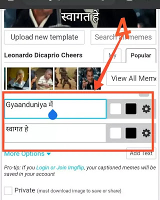 How to make meme in hindi, how to create meme in hindi