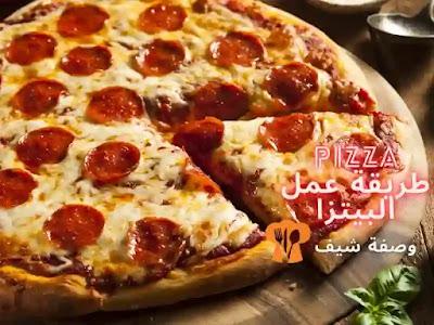 طريقة عمل البيتزا في المنزل 3 طرق مختلفة مستحيل تفشل معاكي تاني