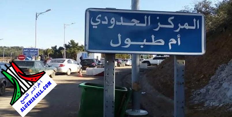 المعبر الحدودي أم الطبول ولاية الطارف