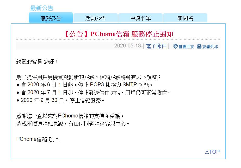 【PChome信箱】服務停止通知
