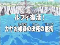 One Piece Episode 14