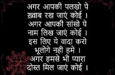 dosti shayari photo