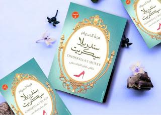 تحميل كتاب pdf سندريلا سيكريت تأليف هبة السواح الكتاب مش للبنات بس