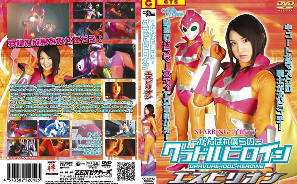 CGRD-12 Tremendous Heroine Espillion