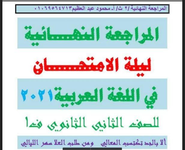 المراجعة النهائية في اللغة العربية للصف الثاني الثانوي الترم الاول نظام حديث 2021