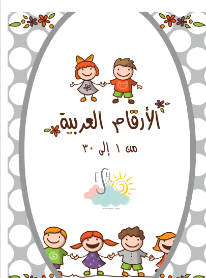 تدريبات تعليم الأرقام  العربية  كتابة وقراءة