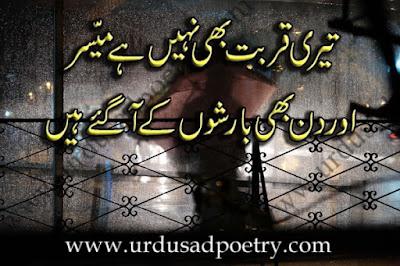 Teri Qurbat Bhi Nahin Hai Muyassar