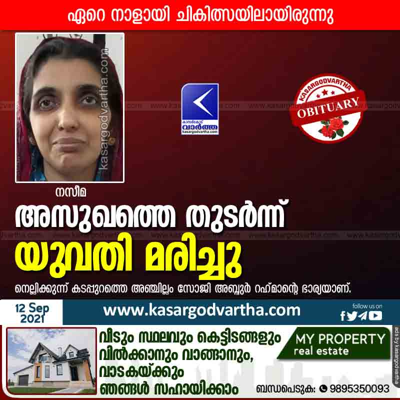 Kasaragod, Kerala, News, Obituary, Young woman died due to illness.