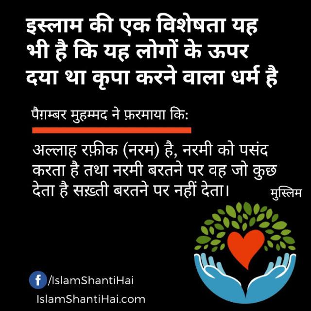 इस्लाम की एक विशेषता यह भी है कि यह लोगों के ऊपर दया तथा कृपा करने वाला धर्म है।Quotes Status in Hindi Images by Ummat-e-Nabi.com