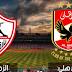مشاهدة مباراة الأهلي والزمالك في بطولة كأس السوبر المصري بث مباشر اليوم