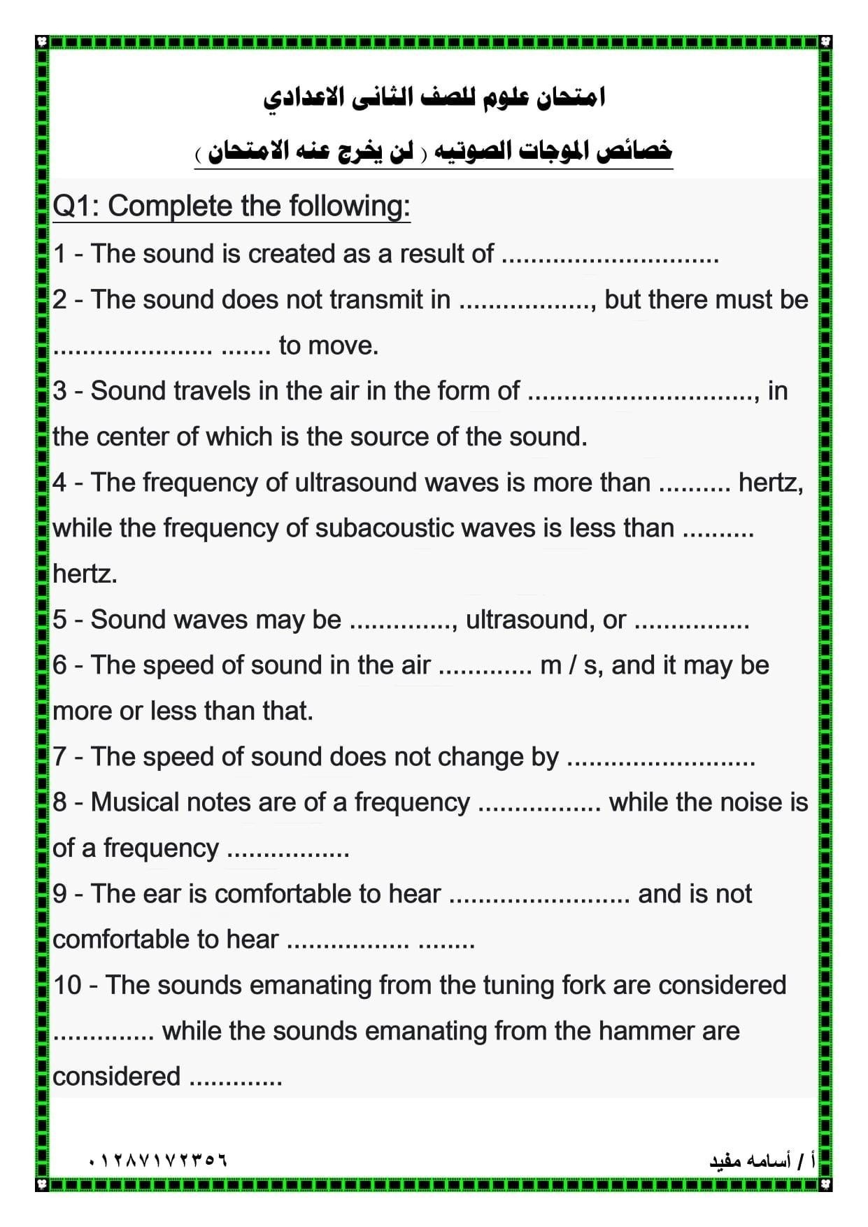 مراجعة علوم باللغة الانجليزية للصف الثاني الاعدادي لغات ترم ثاني بالاجابات 1