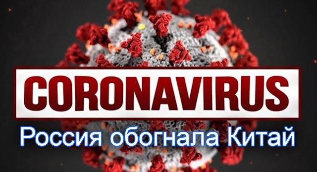 Россия обогнала Китай по количеству заразившихся коронавирусом