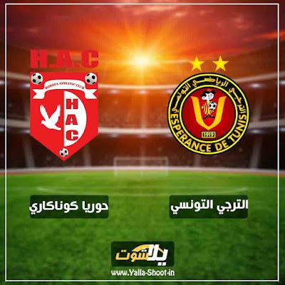 بث مباشر مشاهدة مباراة الترجي التونسي وحوريا كوناكاري اليوم 11-1-2019 في بطولة دوري ابطال افريقيا