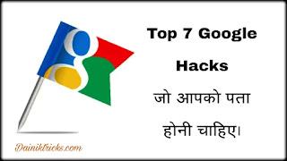 Google Ki Top 7 Tricks/Hacks Jinke Bare Me Koi Nhi Janta