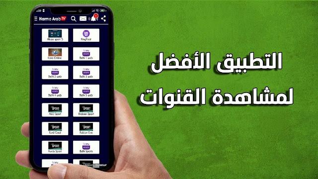 تحميل تطبيق Harmo Arab TV APK لمشاهدة قنوات العالم المشفرة على اجهزة الاندرويد